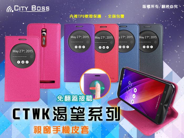 5.5吋 ZenFone 2 智能休眠喚醒視窗手機皮套 CITY BOSS*華碩 ASUS ZE550ML/ZE551ML/ZF2 側掀手機保護套/磁扣/側翻/側開/保護套/背蓋/支架/可站立/雙色/TIS購物館
