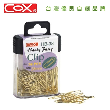 COX 三燕 HB-38 28mm鍍銅迴紋針 / 盒