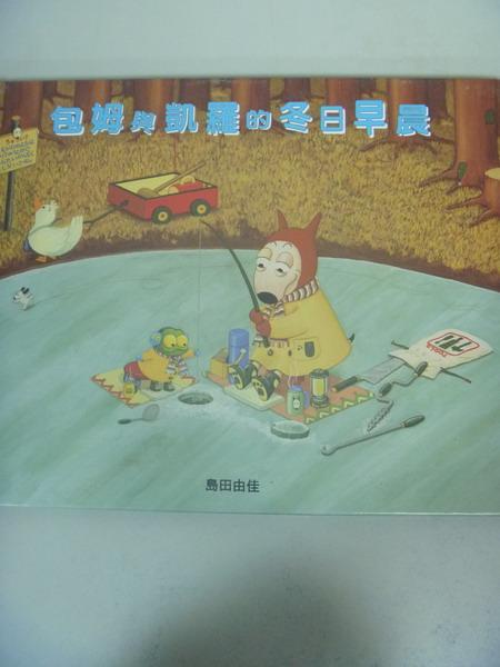 【書寶二手書T3/少年童書_ZDI】包姆和凱羅的冬日早晨_島田由佳, 島田??
