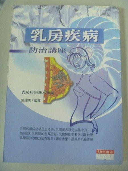 【書寶二手書T8/醫療_IQN】乳房疾病防治講座-乳房病的基本知識_陳國忠