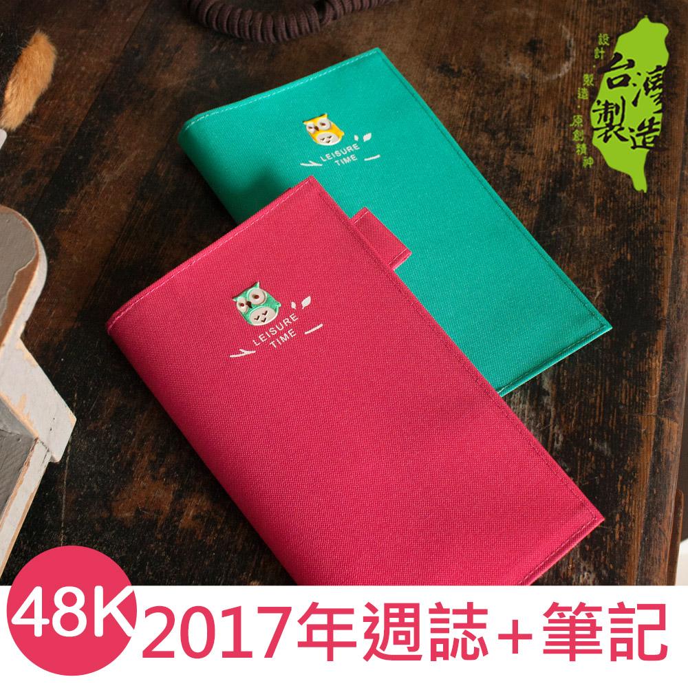 珠友 BC-50225 48K 2017年週誌/週計劃+筆記-簡約