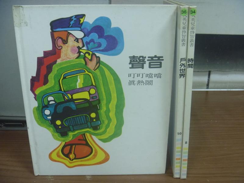 【書寶二手書T1/少年童書_PAF】聲音_戶外世界_時間_共3本合售