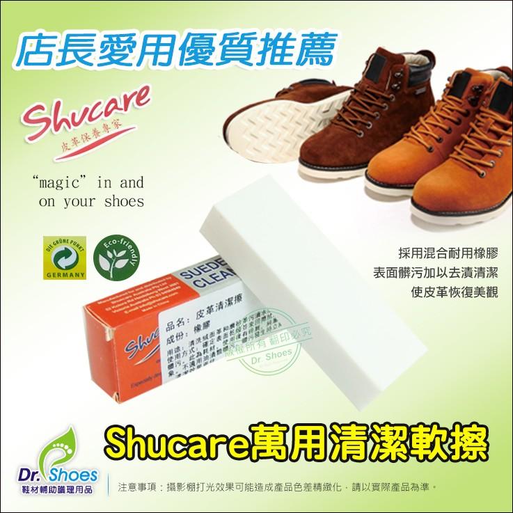 shucare萬用清潔擦 麂皮清潔去污比cleaner好用converse jewel橡皮擦ultra運動鞋 LaoMeDea