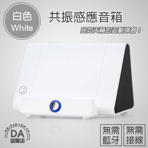 《DA量販店》免藍牙 魔術音箱 BEST CORE 無線 感應喇叭 手機 共振喇叭 白(80-2895)