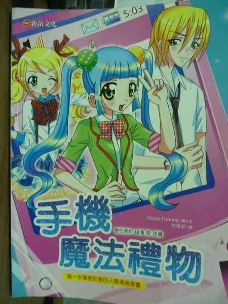【書寶二手書T2/少年童書_QEU】手機魔法禮物_Dream Cartoon