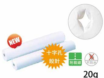 非防水滾筒式床單捲(20g)