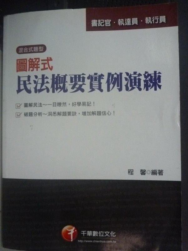 【書寶二手書T2/進修考試_ZDT】書記官執達員執行員-圖解式民法概要_附光碟