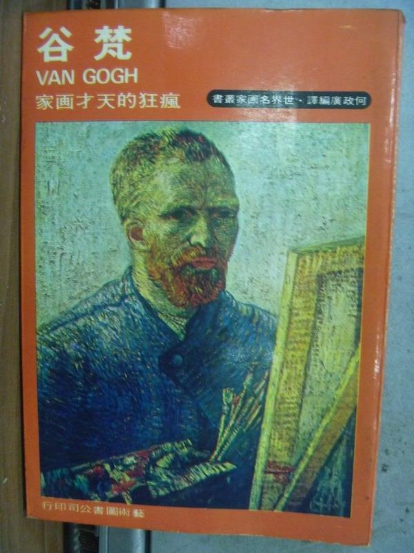 【書寶二手書T5/傳記_MNC】梵谷_瘋狂的天才畫家