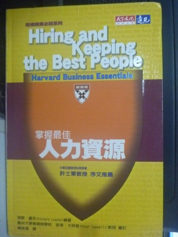 【書寶二手書T6/財經企管_QJI】掌握最佳人力資源_理察‧盧克