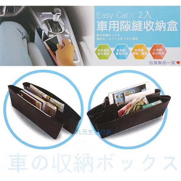 【九元生活百貨】車用隙縫收納盒/2入 車用置物盒