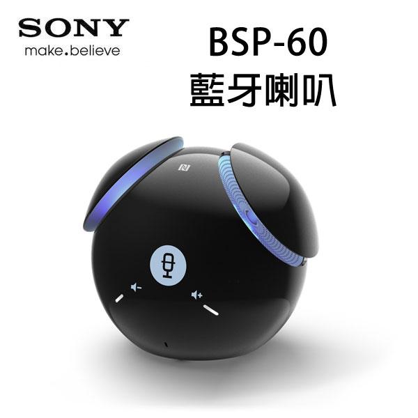 【聖誕交換禮物】【PC-BOX】SONY Smart Bluetooth BSP60 BSP-60 智慧舞動藍牙喇叭 藍牙立體聲喇叭 /可通話藍芽喇叭 for: Z2 / D6503 / Z1 / C6902 / Z1 COMPACT / D5503 / ZL / L35H / Z Ultra /  L39H / D6603