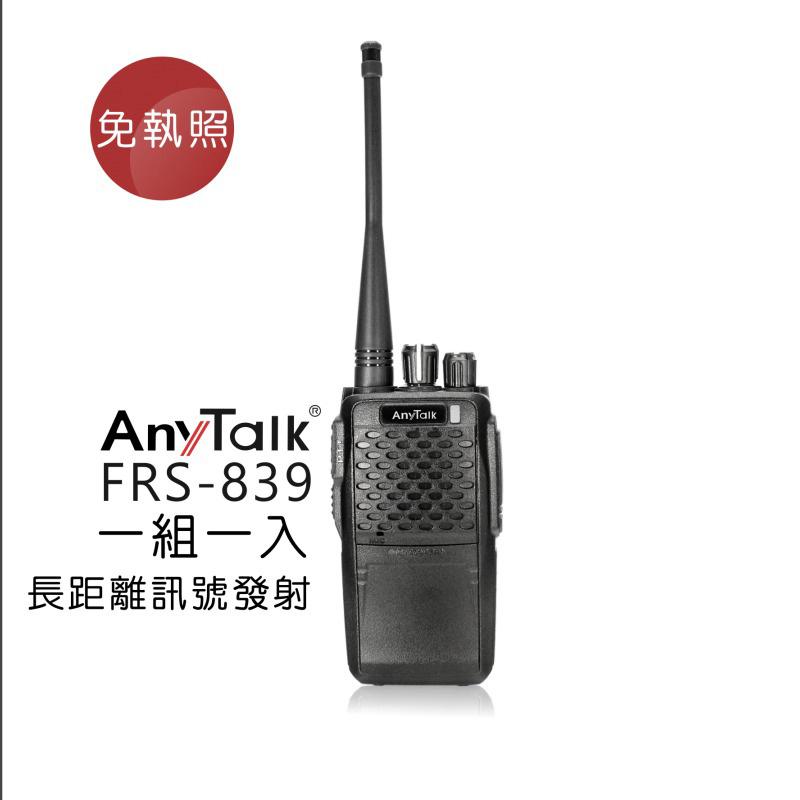 工廠 家用無線電 USB充電 免費寫碼 FRS 839 對講機 免執照防干擾 長距離 餐廳用對講機 出遊