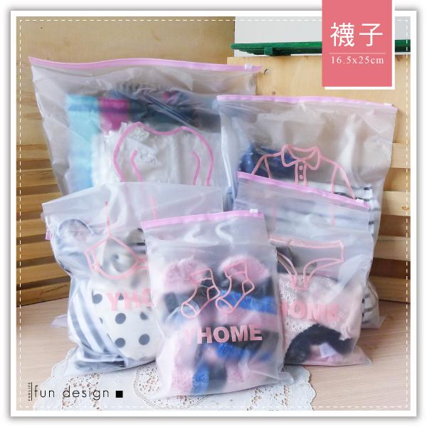 【aife life】襪子夾鏈收納袋/PVC 多功能旅行收納袋/防水萬用包/衣物收納袋/行李整理袋/防水夾鏈袋