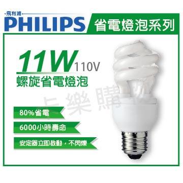 PHILIPS飛利浦 11W 110V 865 白光 螺旋省電燈泡 _ PH160008
