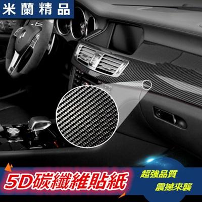 汽機車碳纖維貼紙-5D立體保護車身帶導氣槽3款73pp76【獨家進口】【米蘭精品】
