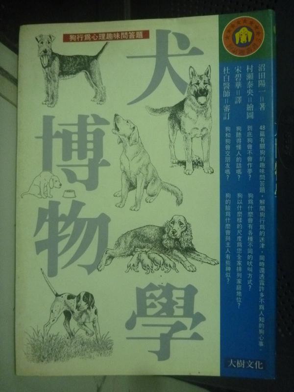【書寶二手書T3/寵物_LES】犬博物學:狗行為心理趣味問答題_沼田陽一