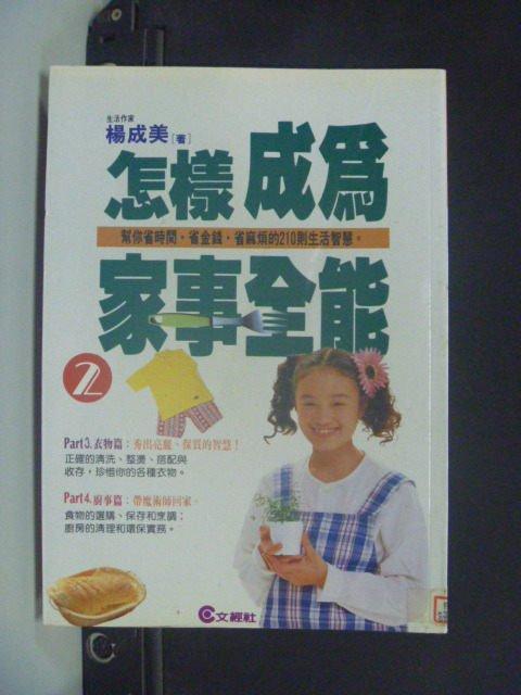 【書寶二手書T8/設計_JET】怎樣成為家事全能2_楊成美
