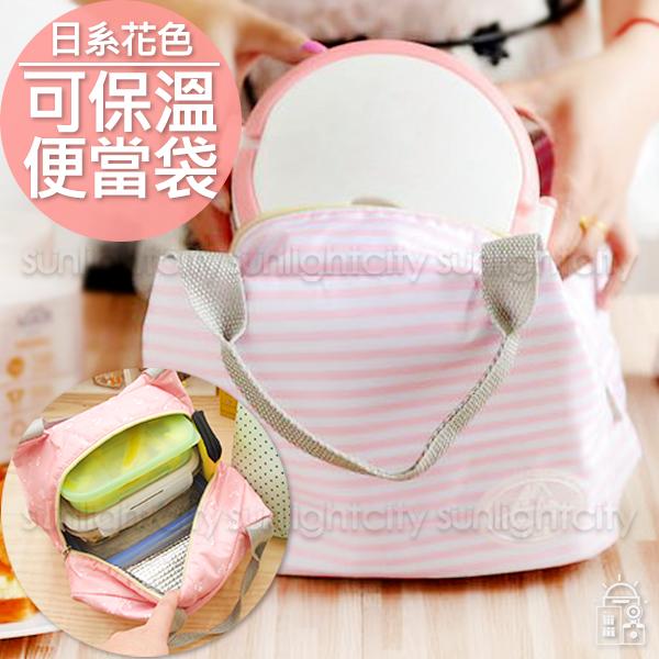 日光城。日系花色便當袋(可保溫),保溫袋保溫包野餐袋野餐包手提袋手提包日系便當袋