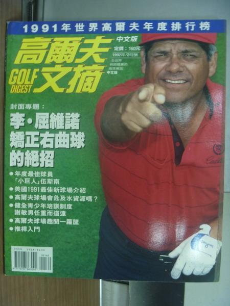 【書寶二手書T1/雜誌期刊_PQA】高爾夫文摘_1992/2_李屈維諾矯正右曲球的絕招等