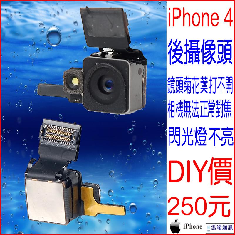 ☆雲端通訊☆拆機零件 iPhone 4 後攝像頭 大相頭 800W像素 後置攝像 對焦閃 後鏡頭 DIY價 零件價