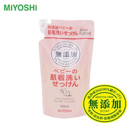日本 MIYOSHI 無添加嬰幼兒用洗衣精補充包 600mL 寶寶嬰兒 敏感性肌膚 洗衣劑 玉之肌 洗衣精【B062461】