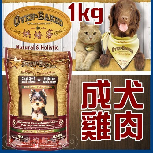 +貓狗樂園+ 加拿大Oven-Baked烘焙客【成犬。雞肉。小顆粒配方。1公斤】405元