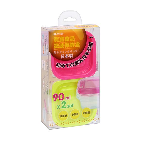 bebi 元氣寶寶 日本製 彩色副食品微波保鮮盒-90ml×2 (LB71680)