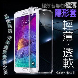 三星Galaxy NOTE 5 手機保護套 0.5mm矽膠超薄透明隱形套 三星Note5 N9200 透明軟背殼