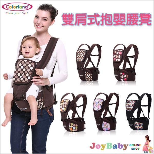 嬰兒背巾/全棉減壓雙肩式背帶/附帽護背抱嬰腰凳 靠背帶Colorland嬰兒坐墊JoyBaby【JoyBaby】