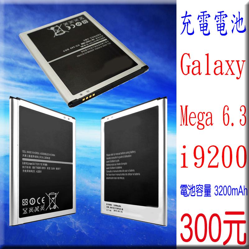 ☆雲端通訊☆通用配件 MEGA 6.3 (i9200) 充電電池 全新盒裝 3200mAh 型號B700BC