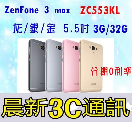 [晨新3C]ASUS ZenFone 3 Max (ZC553KL) 5.5 吋/3GB/32GB