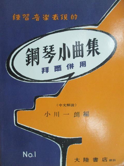 【書寶二手書T1/音樂_YJR】鋼琴小曲集(拜爾並用)_小川一朗
