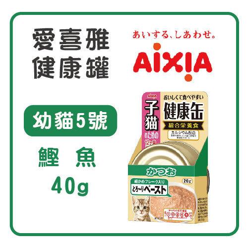 【力奇】AIXIA 愛喜雅-健康罐-幼貓5號-鰹魚-40g-39元/罐【新包裝】>可超取(C072L12)