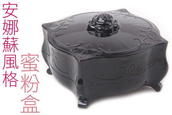 BO雜貨【SK1081】復古雕花風格公主華麗 蜜粉盒粉餅盒首飾盒 珠寶盒 化妝品 桌面收納