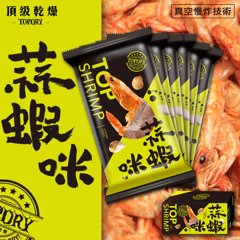頂級乾燥【蒜蝦咪 X 六包】