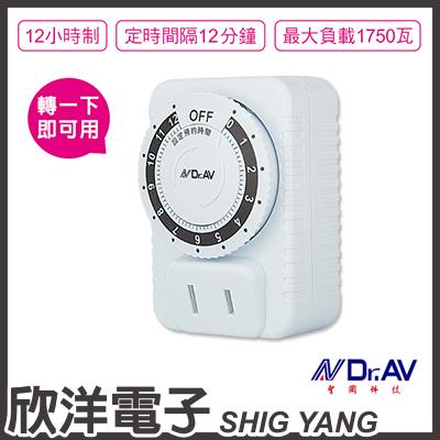 ※ 欣洋電子 ※ 聖岡科技 太簡單節能省電 定時器 (JR-1212)