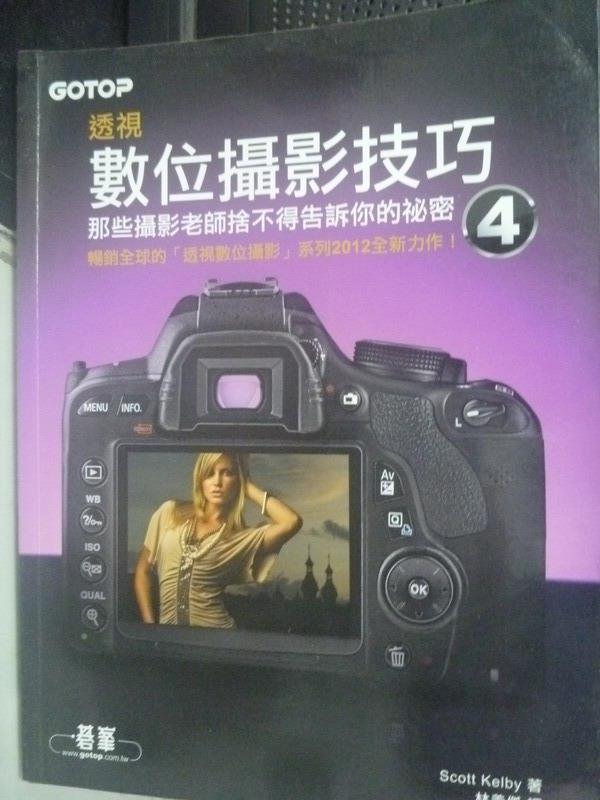 【書寶二手書T1/攝影_XDG】透視數位攝影技巧4-那些攝影老師捨不得告訴_Scott Kelby