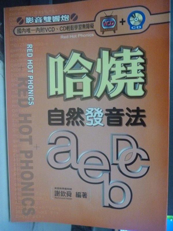 【書寶二手書T3/語言學習_IPV】哈燒自然發音法_謝欽舜_附光碟