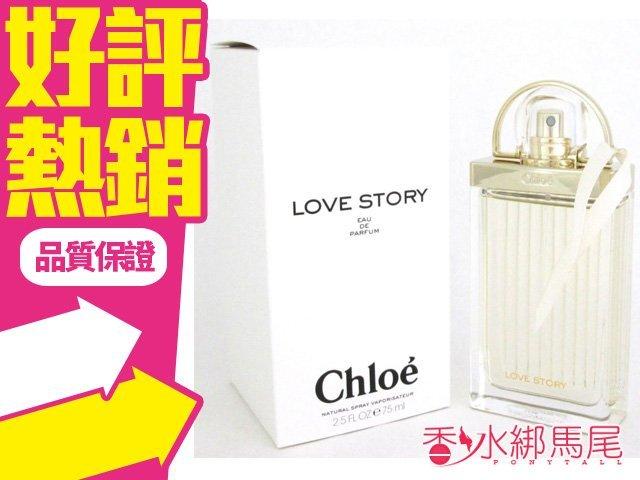 Chloe 克羅埃 Love Story 愛情故事 女性淡香精 75ml TESTER◐香水綁馬尾◐