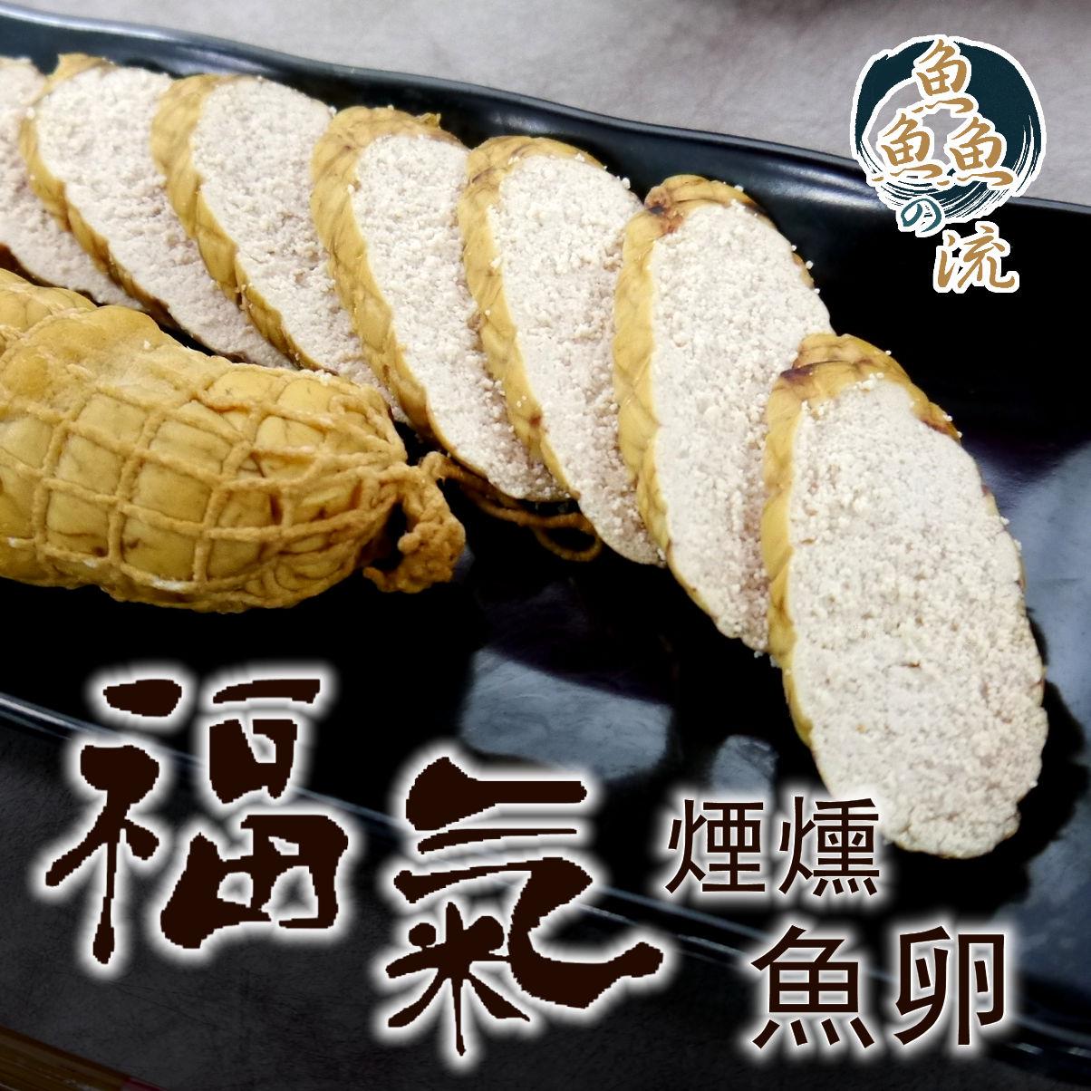 【鮮之流】煙燻福氣魚卵, 150g/包