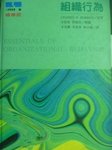 【書寶二手書T8/大學商學_QCJ】組織行為_Stephen P.Robbins