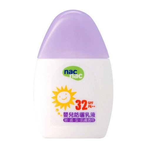 【悅兒樂婦幼用品舘】nac nac 嬰兒防曬乳液SPF32(30ml)