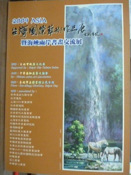 【書寶二手書T3/藝術_PBA】2009年ASIA臺灣國際藝術作品展:暨海峽兩岸書畫交流展