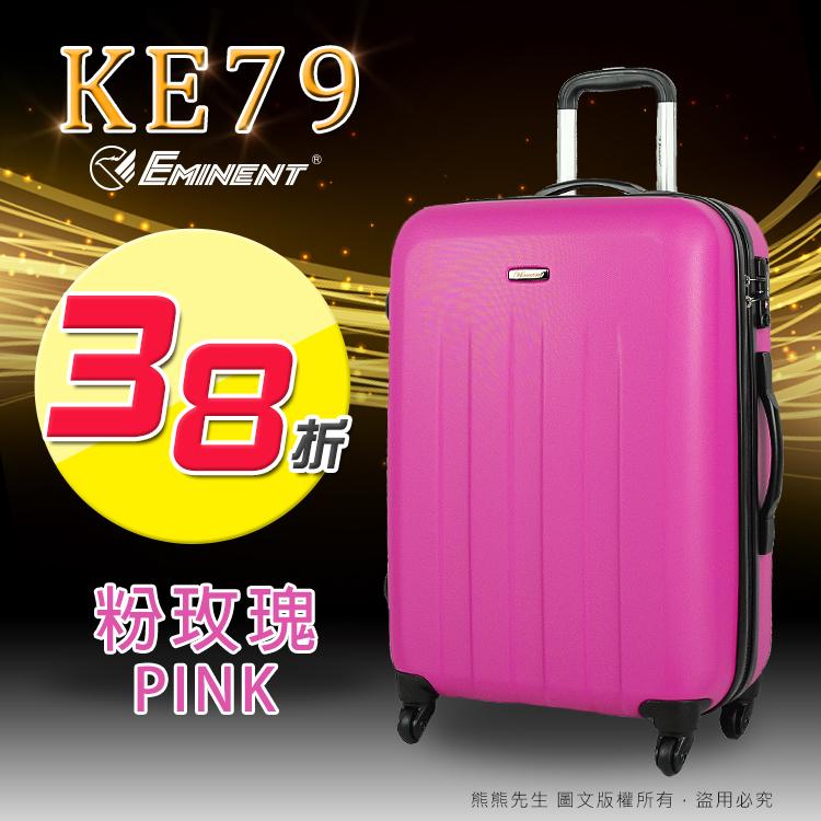 《熊熊先生》萬國通路特賣38折 台灣製造 Eminent 行李箱|登機箱 KE79 霧面防刮 TSA鎖 19吋