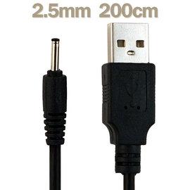 【200cm 平板共用充電線】原道/領秀/愛立順/紐曼/酷比/愛可/帕訊/昂達/豪華/威盛 2.5mm USB 充電線