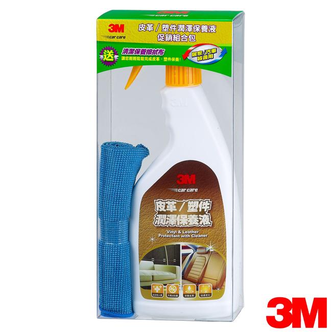 3M 皮革、塑件保養乳液超值組合包