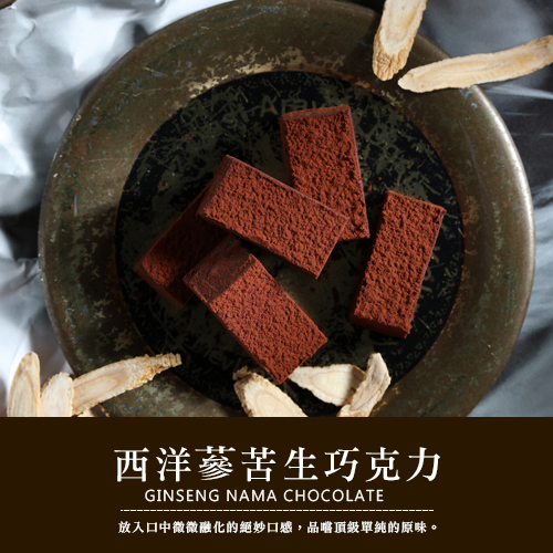 【糖村SUGAR & SPICE】西洋蔘生巧克力禮盒 16入