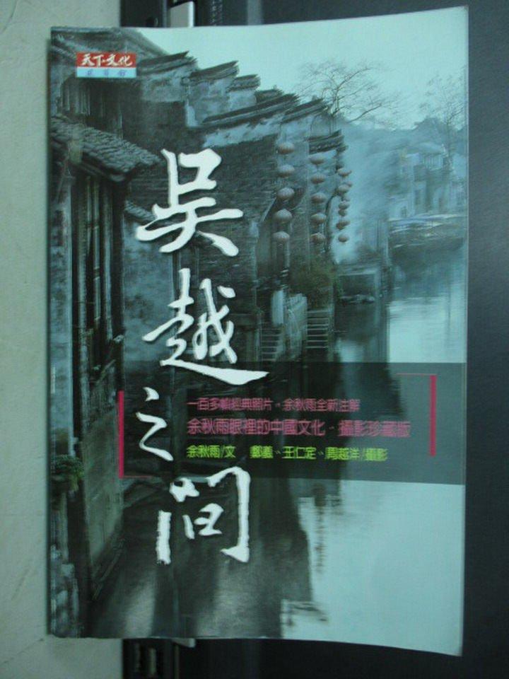 【書寶二手書T8/短篇_LRQ】余秋雨眼裡的中國文化_吳越之間_余秋雨