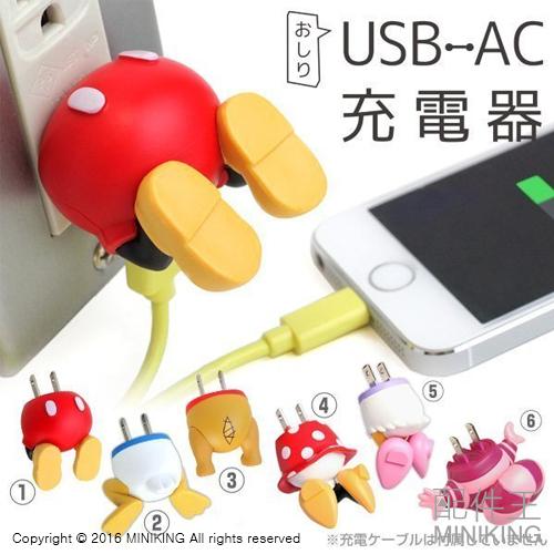 【配件王】現貨 Hamee Disney 迪士尼 USB-AC 充電器 轉接插頭 屁股系列 唐老鴨 黛西 妙妙貓 米妮