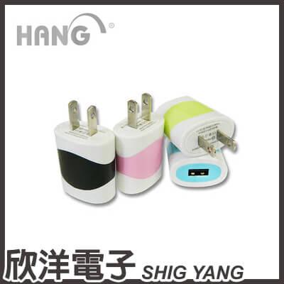 ※ 欣洋電子 ※ 【安規認證】HANG 雙色 1A USB充電器 / 旅充頭 ( A2 )